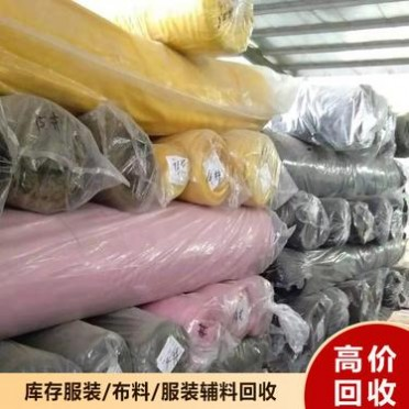 回收布料 回收針織面料 高價收購布料