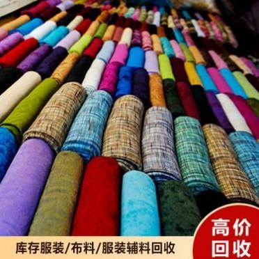 山東 布料回收 庫存布料回收 高價回收積壓布料