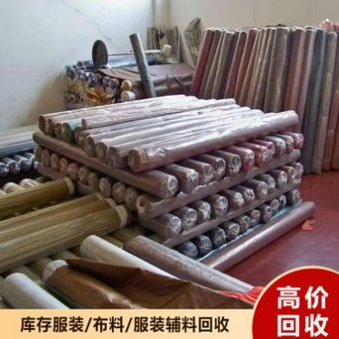 河南 布料回收 庫存布料回收 高價回收積壓布料 布料回收電話