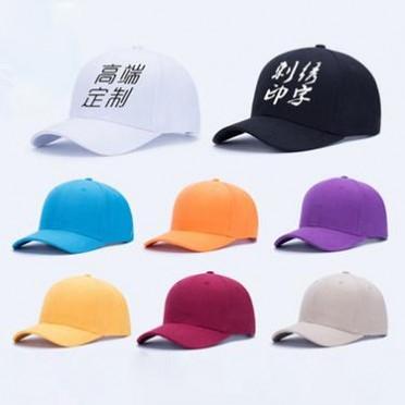 定制棒球帽广告diy遮阳嘻哈渔夫帽男女印字刺绣logo订做鸭舌帽子