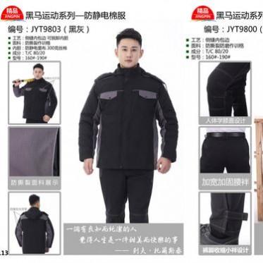 春秋棉长袖工作服套装定做男女款厂家车间厂服劳保服批发